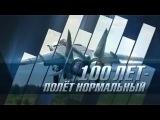 100 Лет - Полет Нормальный - Документальный Фильм про авиацию России