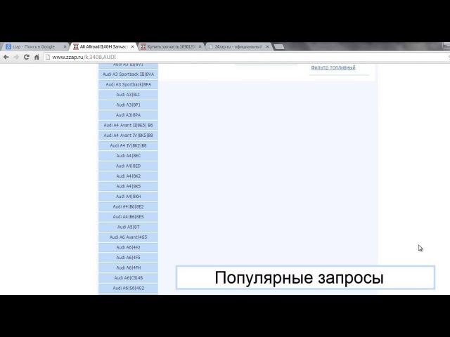 Поисковая система запчастей ZZap ru Часть 1 Поиск