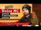 АНТИ-видеосалон Noize MC оценил 8 новых иностранных клипов