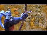 WarCraft История мира Warcraft. Глава 20 Война древних. Дар полководца.