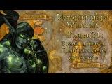 WarCraft История мира Warcraft. Глава 21 Война древних. Преобразование источника.
