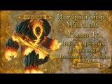 WarCraft История мира Warcraft. Глава 15 Война древних. Вторжение Пылающего Легиона.