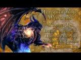WarCraft История мира Warcraft. Глава 18 Война древних. Предательство Хранителя Земли.