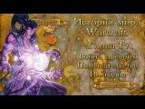 WarCraft История мира Warcraft. Глава 17 Война древних. Помешательство Иллидана.