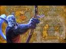 [WarCraft] История мира Warcraft. Глава 20: Война древних. Дар полководца.