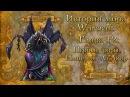 [WarCraft] История мира Warcraft. Глава 12: Первые расы. Империя Аз'Акир.