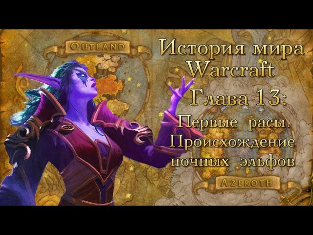WarCraft История мира Warcraft Глава 13 Первые расы Происхождение ночных эльфов