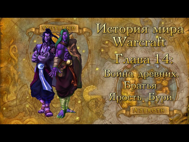 [WarCraft] История мира Warcraft. Глава 14: Война древних. Братья Ярость Бури.