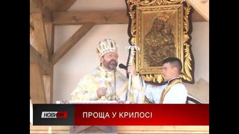 Кілька тисяч паломників у Крилосі взяли участь у щорічній Всеукраїнській Патріаршій прощі
