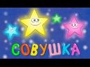 КОЛЫБЕЛЬНАЯ - Совушка - Песенка мультик для детей малышей про животных