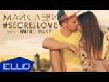 Майк Леви feat. Music Hayk - #SecretLove