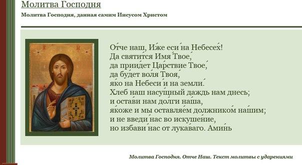 Молитва отче наш текст на русском слушать