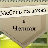 mebel_n_chelny