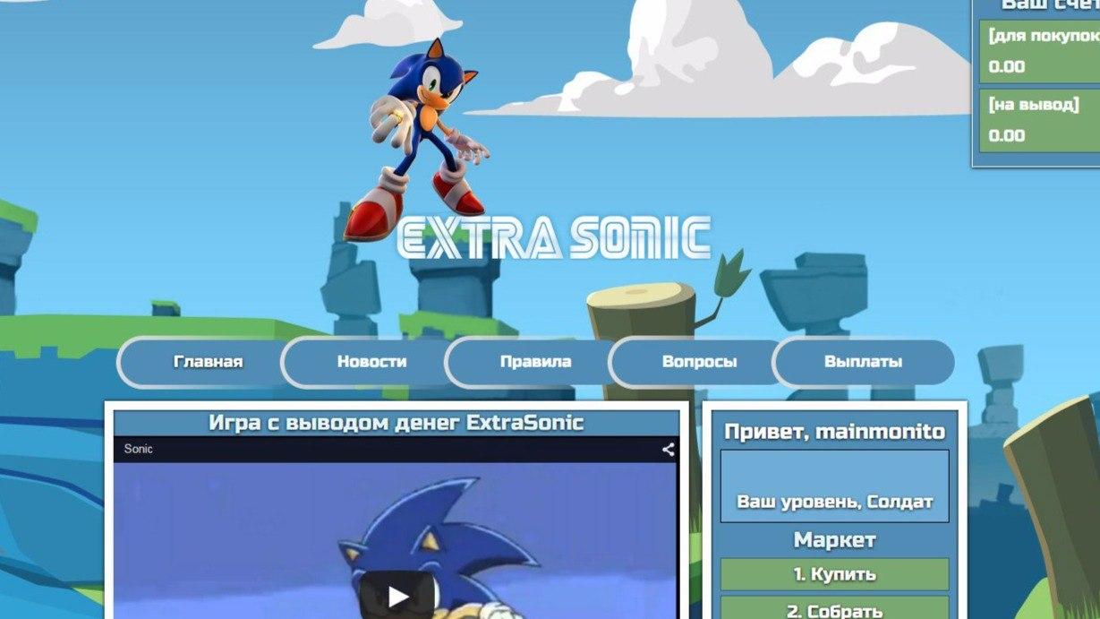 Extra Sonic