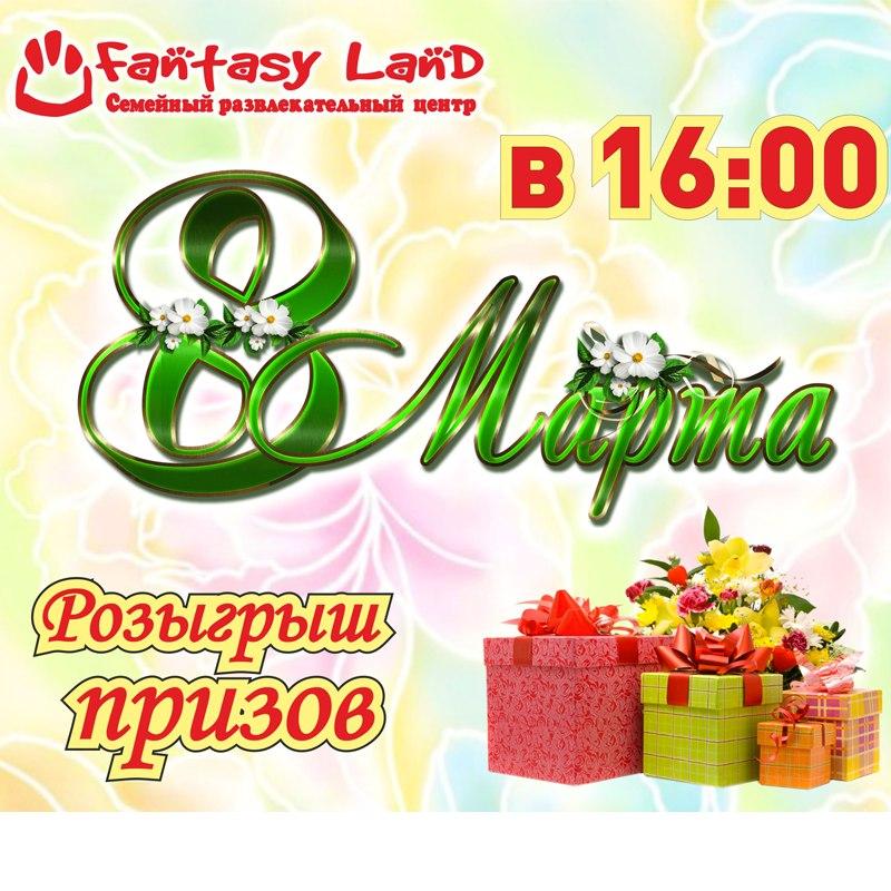 Афиша Владивосток 8 марта в Fantasy Land!