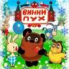 """приключения ВИННИ-ПУХА"" 4 ноября в 12:00"