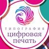 """Типография """"Цифровая печать""""/ Нижний Новгород"""