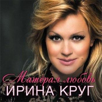 Ирина Круг -  Матёрая любовь (2015) mp3,320kbps.