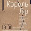 """Прем'єра вистави """"Король Лір"""" від Театру В.Завал"""