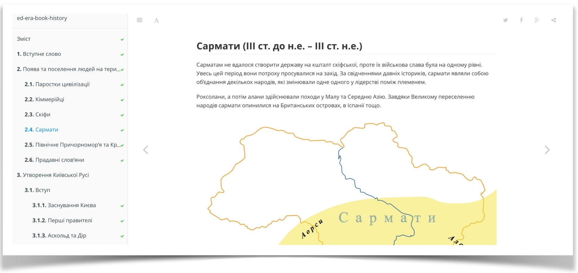 Інтерактивний підручник з історії України