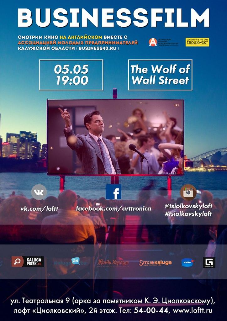 "Афиша Калуга 05/05 Buisnessfilm, ""The Wolf of Wall Street"""