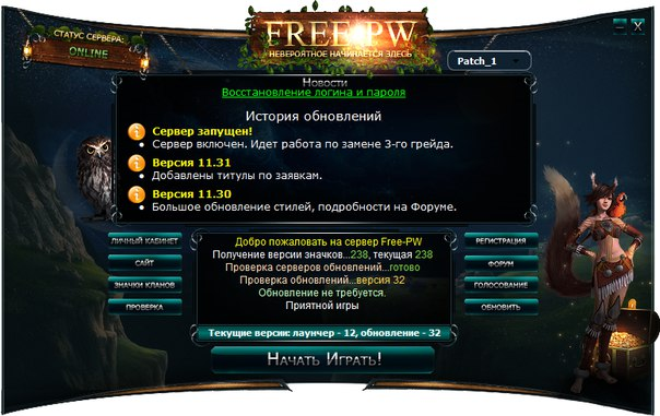 Free pw скачать - фото 5