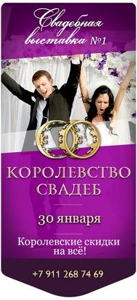 Свадебная выставка №1 Королевство свадеб 2016