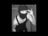 «фотографии с Владом» под музыку Chris Brown & Tyga Feat. Rick Ross - Ayo. Picrolla