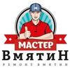 Ремонт и удаление вмятин без покраски в СПб