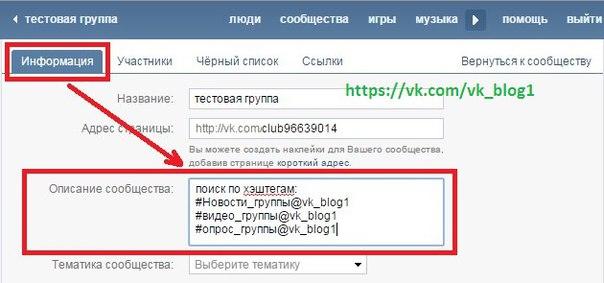Стоит ли прописывать хэштеги под ключевые запросы