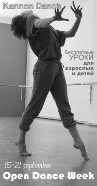 OPEN DANCE WEEK в Каннон Данс