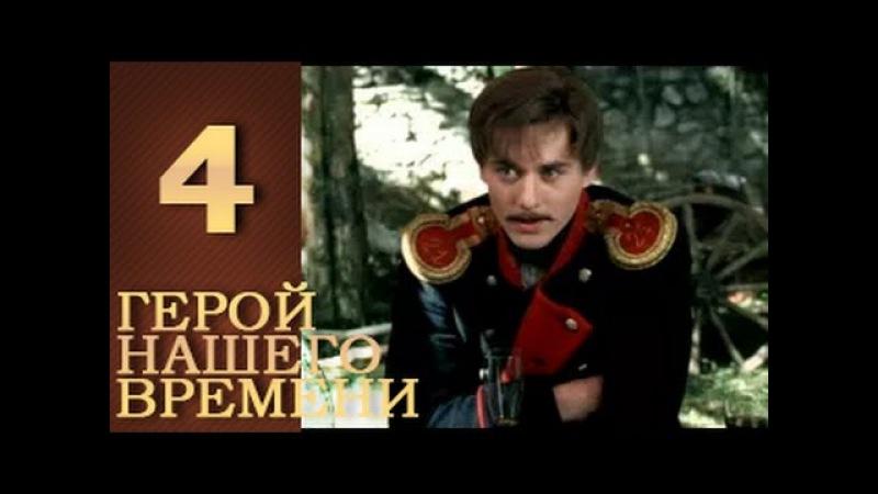 Герой нашего времени 2006 4 серия