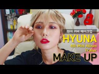 [ENG] [꽁지's 메이크업 ] 연예인 4minute 현아 메이크업 (4minute HYUNA Make up)/ KKONGJI