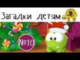 Новогодние Игры Загадки для детей от Ам Няма (Cut the Rope) №10