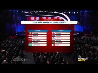 Результаты жеребьевки отбора к Чемпионату Мира 2018