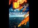 Фильм Астероид Последние часы планеты Meteor Сезон 1 Серия 2