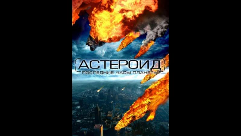 Фильм Астероид: Последние часы планеты (Meteor)