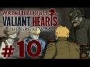 Прохождение Valiant Hearts The Great War - Часть 10 - Полет Шмеля / Захваченный Сен-Миель