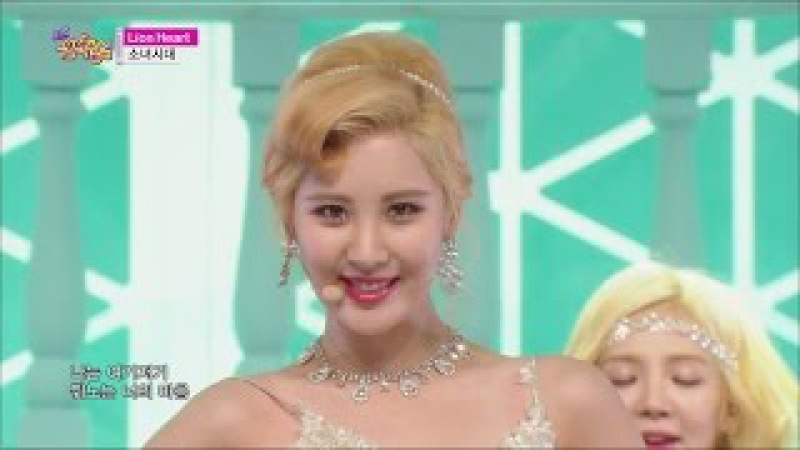 [Comeback Stage] Girls Generation - Lion Heart, 소녀시대 - 라이온 하트 Show Music core 20150822