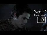 Волчонок (Teen Wolf) — 5 сезон Русский Трейлер #1 HD