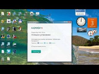 Как скачать, установить и активировать антивирус Касперского | Moicom.ru