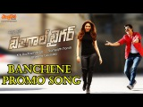 Banchene Promo Song II Bengal Tiger Telugu Movie II Raviteja, Thamanna,