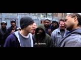 8 Mile - Eminem vs Xzibit Freestyle RUS Subtitles