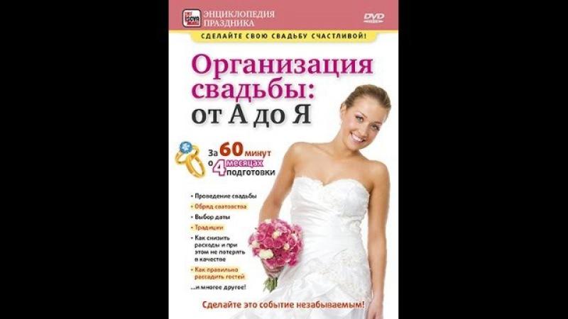 ОРГАНИЗАЦИЯ СВАДЬБЫ от А до Я. За 60 минут вы узнаете об организации свадьбы все!