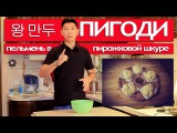 Секреты корейской кухни: Пигоди - пирожки на пару