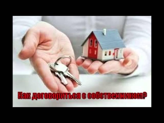 Как договориться с собственником, что его квартира будет сдаваться посуточно? Светлана Рукосуева.