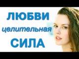Любви целительная сила (2014) - Мелодрама драма фильм смотреть онлайн 2014 мелодрамы
