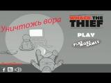 Whack the Thief – Уничтожь вора, мешающего играть – ВОТ ЭТО ДА!