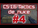 CS 1.6 Tactics 4 Moscow Five de_nuke default round CT Side