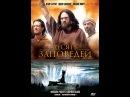 Десять заповедей 1серия (2006)